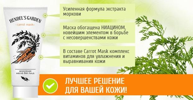 Carrot Mask Hendel ― маска для ухода за кожей
