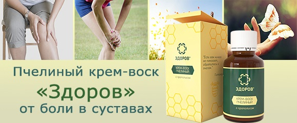 Пчелиный крем для лечения суставов