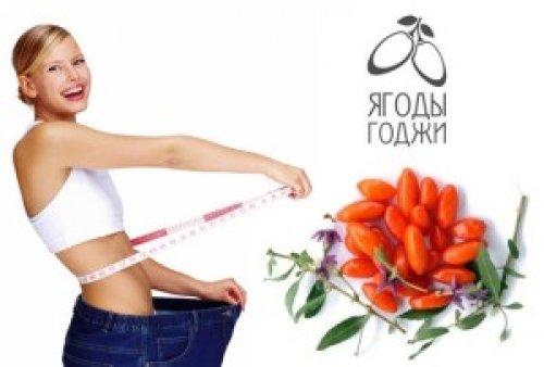 Ягода годжи для похудения
