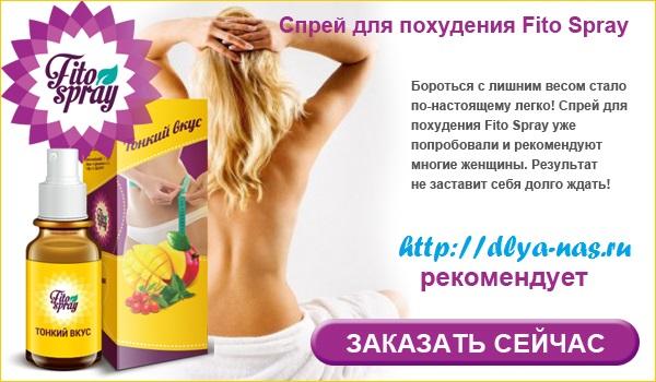 Ленивым спрей для похудения Fito Spray