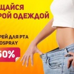 Спрей для похудения Fito Spray