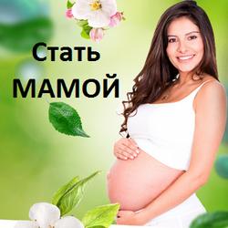Хотите стать мамой?