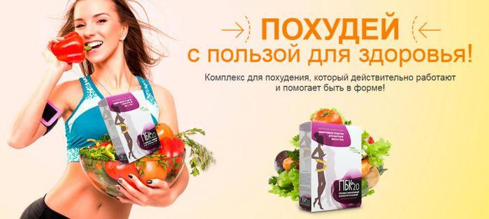 Похудеть с пользой для здоровья