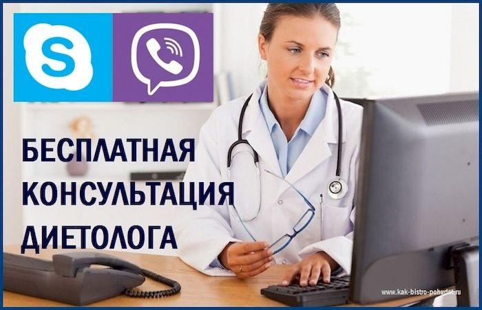 Бесплатная консультация у диетолога